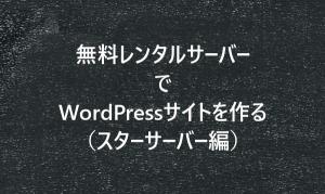 無料レンタルサーバーでWordPressサイトを作る(スターサーバー編)