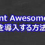 Font Awesome 5 を導入する方法