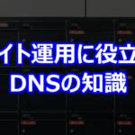 サイト運用に役立つDNSの知識