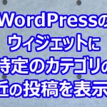 WordPressのウィジェットに特定のカテゴリの最近の投稿を表示する