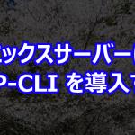 エックスサーバーに WP-CLI を導入する
