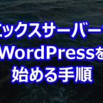 エックスサーバーでWordPressを始める手順