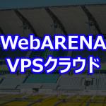 WebARENA VPS クラウド