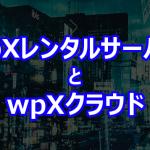 wpXレンタルサーバーとwpXクラウド