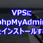 VPS に phpMyAdmin をインストールする