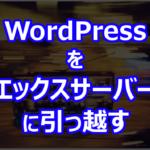 WordPress をエックスサーバーに引っ越す