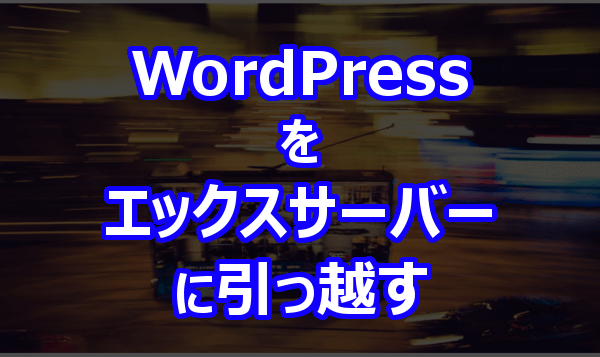 steps to move wp to xserver min レンタルサーバーの始め方
