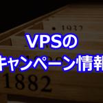 VPS のキャンペーン情報