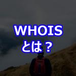 WHOIS とは?