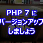 PHP 7 にバージョンアップしましょう