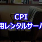 CPI 共用レンタルサーバー