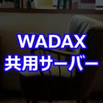 WADAX 共用サーバー