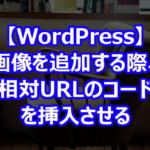 画像を追加する際、相対URLのコードを挿入させる