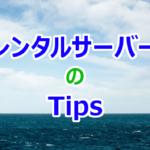 レンタルサーバーの Tips