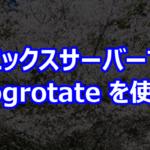 エックスサーバーで logrotate を使う