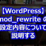 mod_rewrite の設定内容について説明する