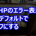 PHPのエラー表示はデフォルトでオフにする